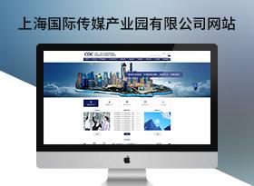 國際傳媒產業園文化裝備管理網站建設
