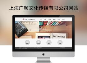 廣頻文化傳播公司網站設計