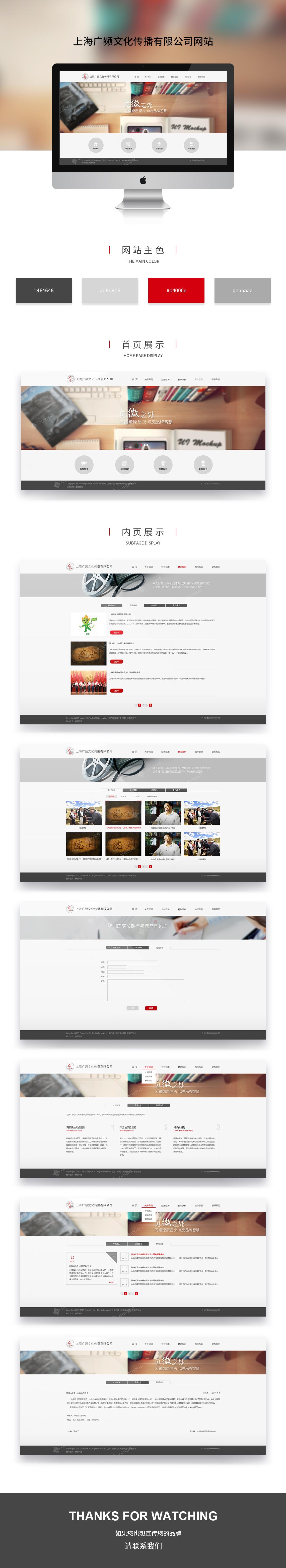 公司网站建设案例之广频文化传播公司