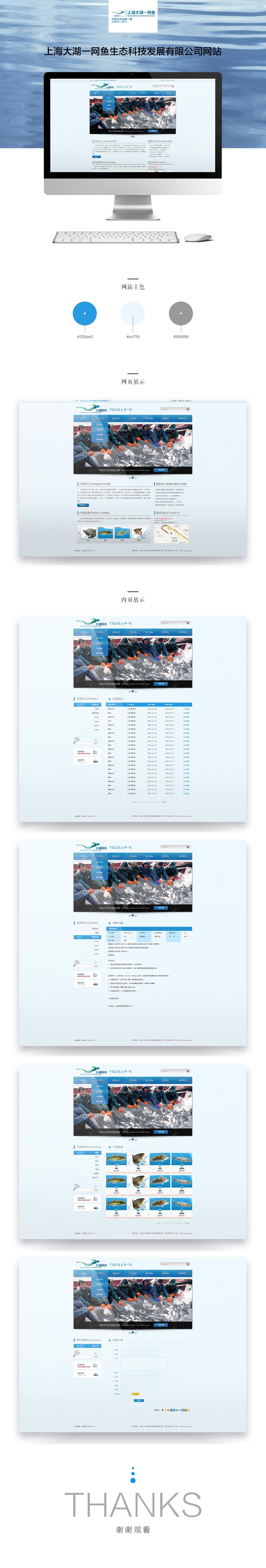 公司网站建设案例之大湖一网鱼生态科技发展公司