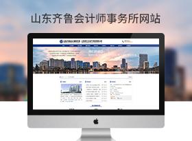 齊魯會計事務所網站建設