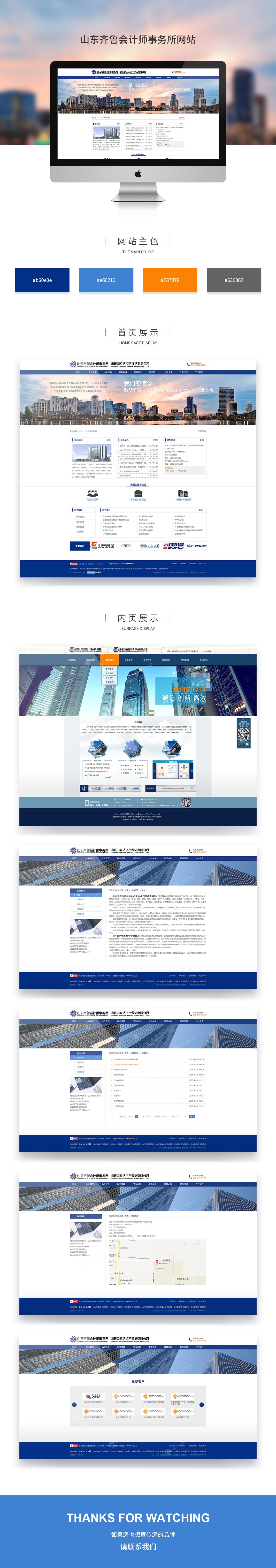 公司網站建設案例之齊魯會計事務所