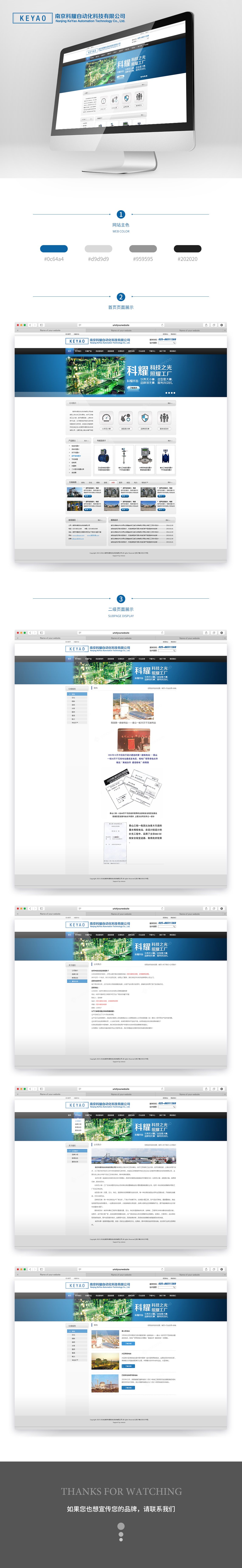 公司網站建設案例之科耀自動化科技公司