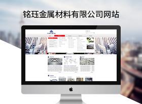 銘玨金屬材料公司網站建設