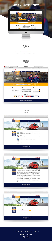 公司網站建設案例之龍運之星物流公司