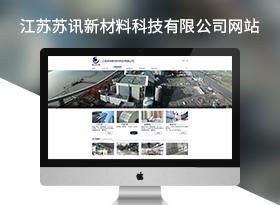 蘇訊新材料科技公司網站建設