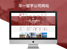 華一留學網站建設
