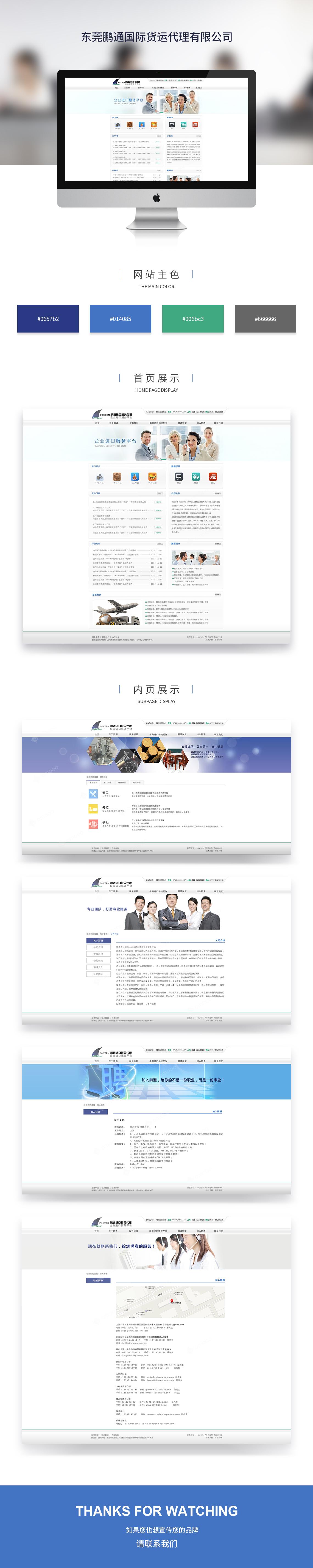 公司網站建設案例之鵬特姆進口物流公司