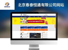 投资管理公司网站建设