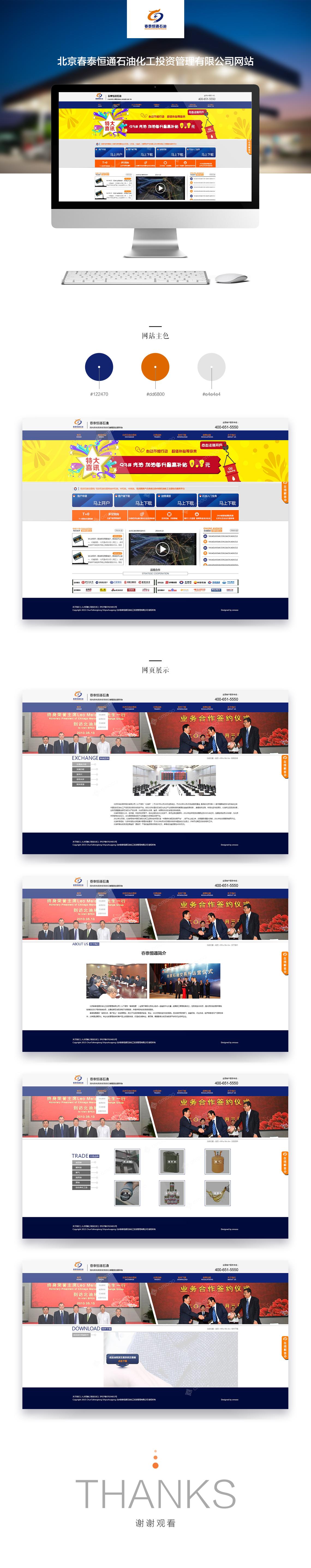 公司网站建设案例之春泰恒通石油化工投资管理公司