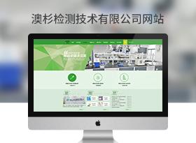 澳杉檢測技術公司網站建設