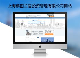 櫻圖蘭哲投資管理公司網站建設