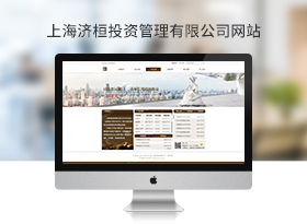 济桓投资管理公司网站建设