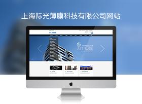 浩毅實業公司網站建設