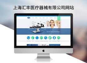 匯豐醫療器械公司網站建設