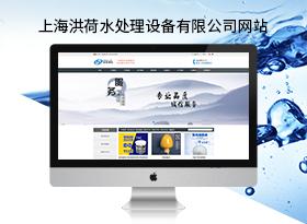 洪荷水处理设备公司网站建设