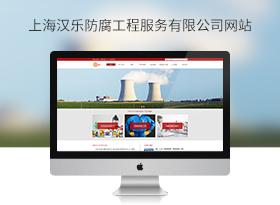 汉乐防腐工程服务公司网站建设