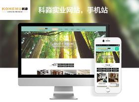 科淼實業公司網站建設