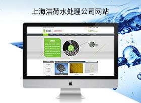 洪荷水處理設備公司網站建設