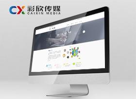 傳媒公司網站建設