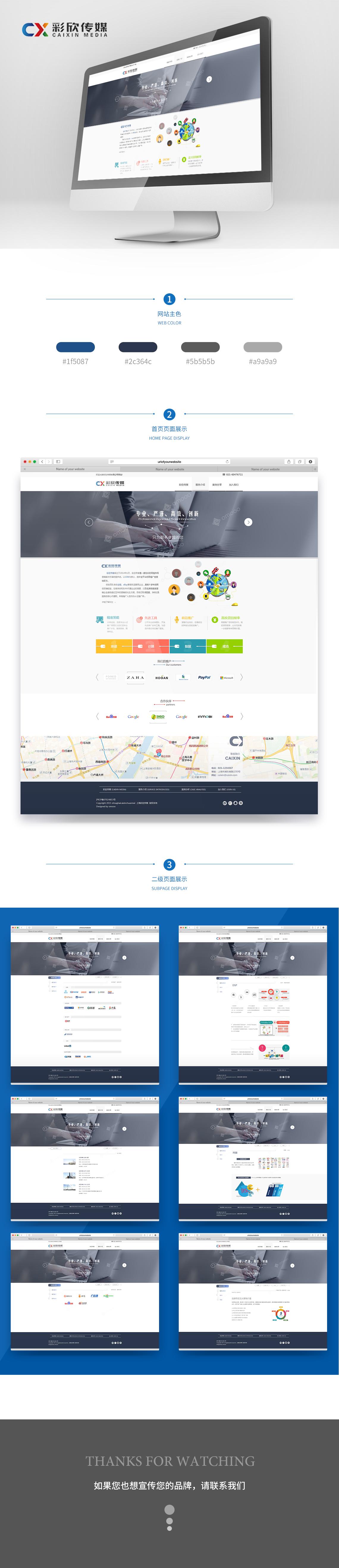 公司网站建设案例之彩欣传媒公司