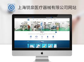 銳泉醫療器械公司網站建設
