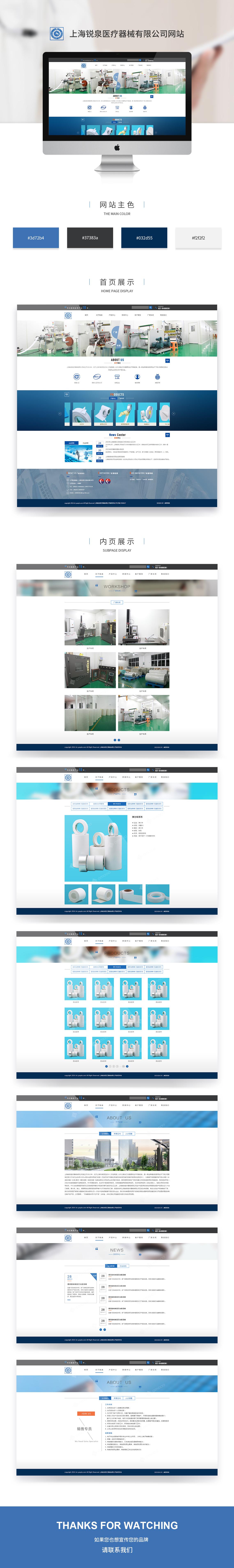 公司网站建设案例之锐泉医疗器械公司