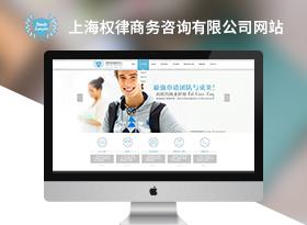 學律留學顧問中心網站建設