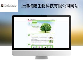 梅隆生物科技公司網站建設