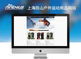 玖山户外运动用品公司网站建设
