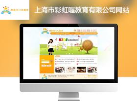 彩虹喔教育學校網站建設