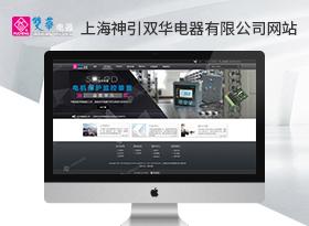 神引双华电器公司网站建设
