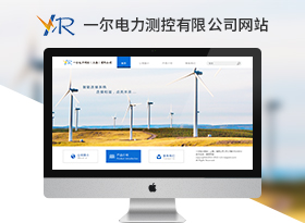 一尔电力测控公司网站建设