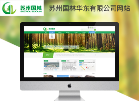 國林華東商貿公司網站建設