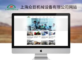 众巨机械设备安装公司网站建设