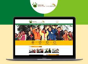 眾谷公益青年發展中心網站建設