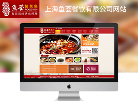 鱼荟餐饮投资管理公司网站建设