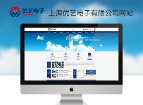 優藝電子公司網站建設