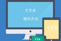 苏州建站企业如何建设容易推广的网站