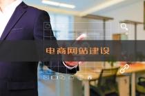 济南电商网站建设的品牌策划关注点有哪些
