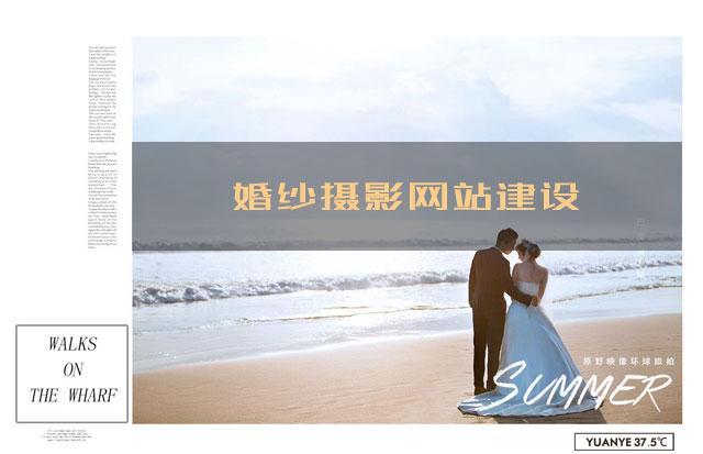 婚纱摄影网站建设