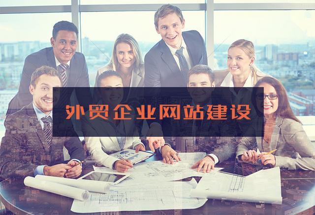 外贸企业网站建设的六个意义