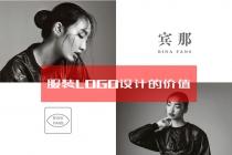 网站设计公司服装品牌LOGO设计的价值