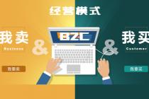 宁波网页制作公司之B2C电子商务的主要经营模式