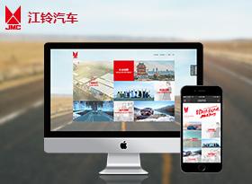 江鈴汽車招聘網站設計