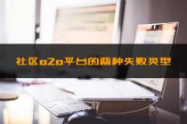 宁波社区o2o平台的两种失败类型