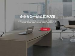 办公用品商城网站建站模板