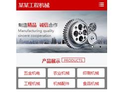 工业机械公司手机模板