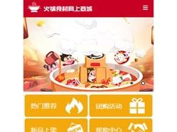 火锅食材网上商城手机模板商城