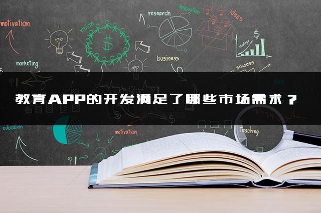 教育APP的开发满足了哪些市场需求?